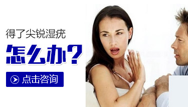 如何预防尖锐湿疣